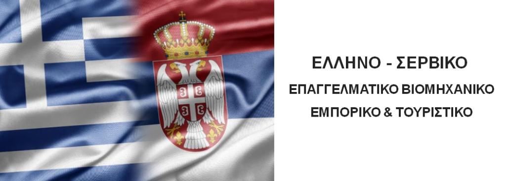 Ελληνο - Σερβικό Επαγγελματικό Βιομηχανικό Εμπορικό και Τουριστικό