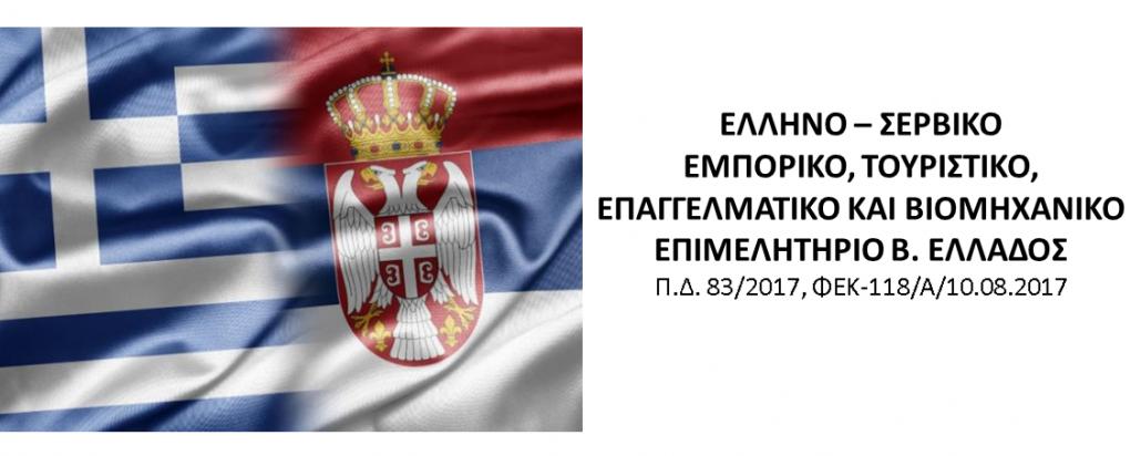 Ελληνο - Σερβικό Εμπορικό, Τουριστικό και Βιομηχανικό Επιμελητήριο Β. Ελλάδος