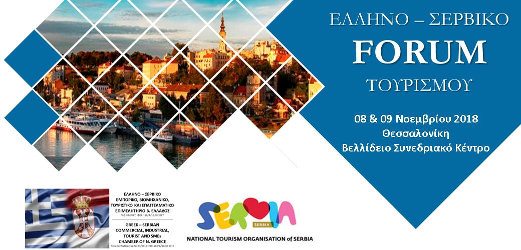 Ελληνο – Σερβικό Forum Τουρισμού // 08 & 09 Νοεμβρίου 2018 // Θεσσαλονίκη