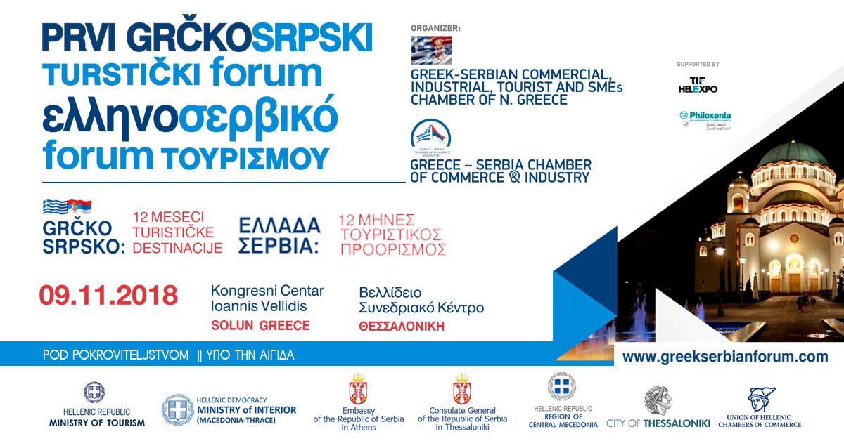 Ελληνο – Σερβικό Forum Τουρισμού // Greek – Serbian Tourism Forum