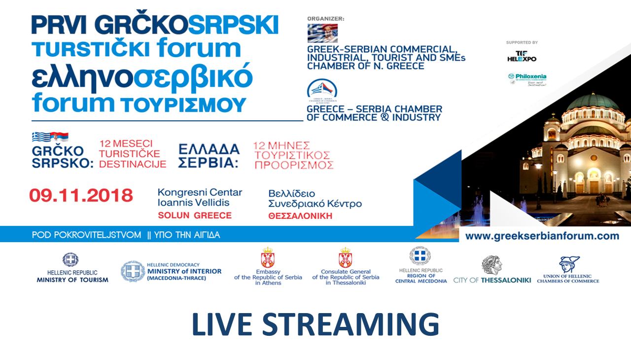 Live Streaming of the 1st Greek – Serbian Tourism Forum in
