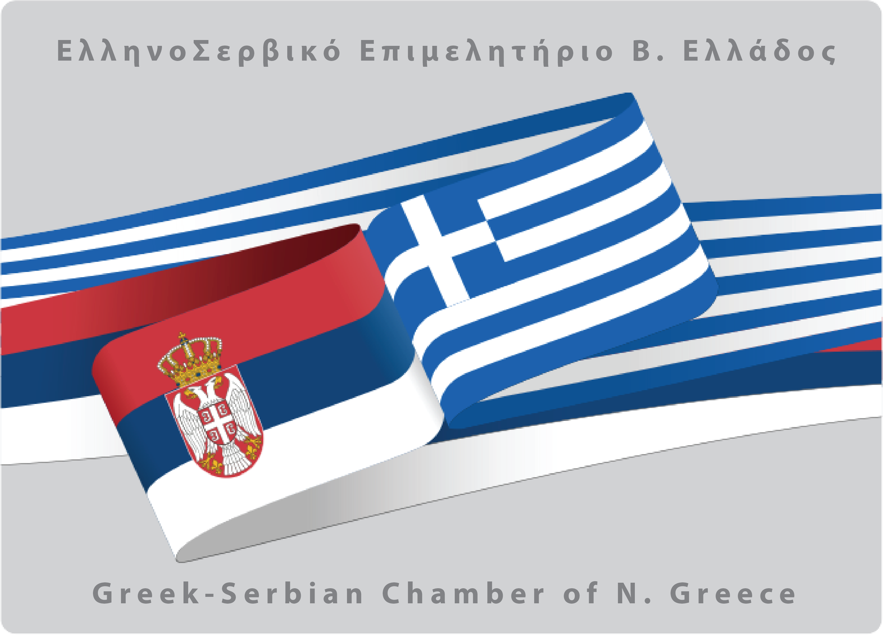 Greek Serbian Chamber of N. Greece