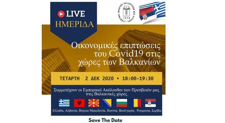 """Διαδικτυακή ημερίδα με θέμα: """"Οικονομικές επιπτώσεις του Covid19 στις χώρες των Βαλκανίων"""" Τετάρτη 2 Δεκεμβρίου 2020 Ώρα:18:00"""